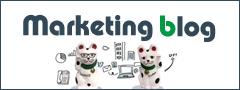 マーケティングブログ