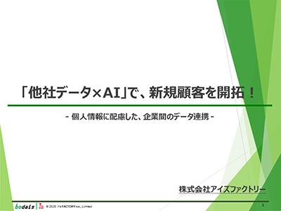 「他社データ×AI」で、新規顧客を開拓!
