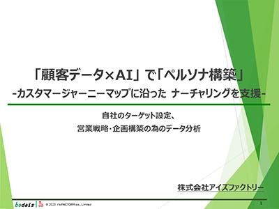 「顧客データ×AI」で「営業先のペルソナ」を構築、成約率向上!